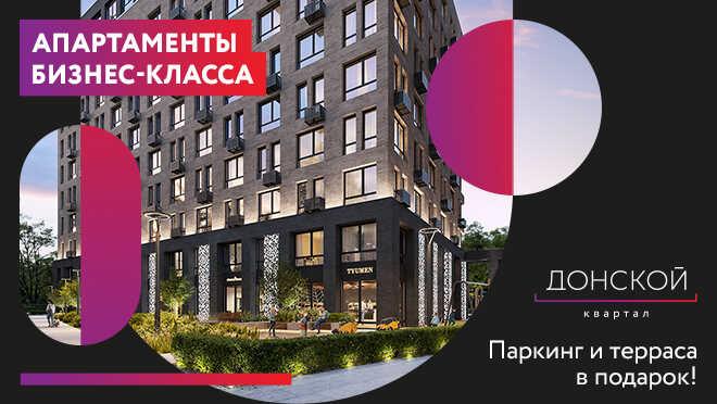 Апарт-комплекс бизнес-класса «Донской квартал» Живи в центре Москвы. Вы просили?